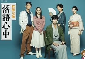 NHK『昭和元禄落語心中』は見事である…ドラマと落語の二重構造に成功