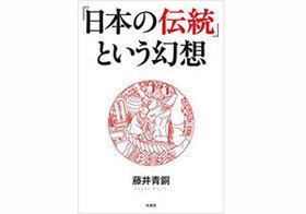 日本人が弱い「伝統」という言葉。でもこれ、一体何なの?