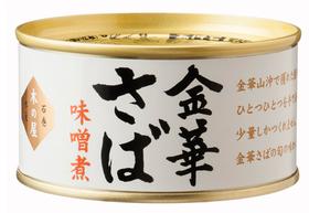 奇跡のサバ缶「金華さば」、日本中から注文殺到の秘密…売上が工場流失の震災前を大幅超え
