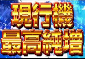 パチスロ新台「今年ラスト」の超・爆裂スペック!!  DNA受け継ぐ「勝負師」マシンも必見!!【新台PACHISLOT12月17日週】