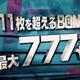 パチスロ6号機「MAX・777枚」超強力マシンが登場!! ファン大注目「等身大フィギュア」ゲットのキャンペーンも実施中!!