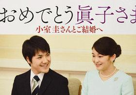 小室圭さん「卑怯」と断罪する元婚約者にも矛盾、眞子さま「洗脳騒動」にまで発展した結婚問題