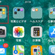 【iPhone】フォルダ名を『空白』で登録する【裏技】
