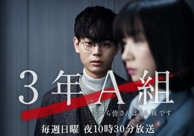 『3年A組』の菅田将暉が『女王の教室』の天海祐希になれない理由