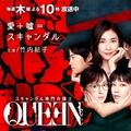 フジ『QUEEN』視聴率暴落で4%台目前…「気分が悪い」「おもしろくない」とヒドい酷評の嵐