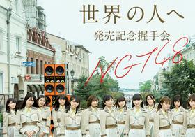 NGT48山口真帆・暴行事件で厳しい目に晒される、AKBグループの全容