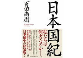 百田尚樹『日本国紀』は世紀の名作かトンデモ本か