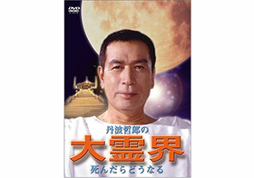 『翔んで埼玉』もびっくり! 30年前はこのB級映画が大ヒットしていた…それは 『丹波哲郎の大霊界』