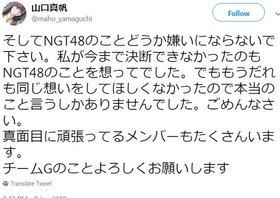 """NGT山口真帆暴行告発は、なぜ最悪の展開になったのか?山口の""""敵になった""""運営元"""