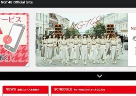 NGT48、一部メンバーにファンと交際疑惑か…グループ存亡の危機
