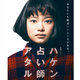 『ハケン占い師アタル』ツッコミどころだらけなのに、つい見てしまう遊川和彦作品の秘密
