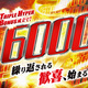 パチンコ「最終兵器」が爆誕! 驚愕の「6000発」マシン間もなく!!
