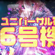 パチスロ高速「ノンストップAT」へ熱視線! 最大手ユニバーサル「初6号機」が話題!!