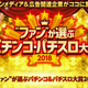 2018年「パチンコ&パチスロ大賞」が今年も開催! 10万円も当る豪華イベント「NO.1候補」を大予想!!