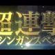 パチンコ「時代を切り拓く超連撃」スペック! 伝説の名機もついに復活!!