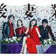 フジ『後妻業』視聴率5%台目前…嘲笑の的の木村佳乃の演技、実は演出で大どんでん返し?