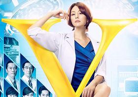 ドラマ1話で600万円?米倉涼子のギャラが上がるカラクリ…俳優とギャラの危険な関係