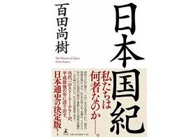ベストセラーの百田尚樹『日本国紀』、天皇の万世一系を否定しつつ称揚するという矛盾