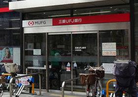 三菱UFJ銀行、異常なOB主導経営に金融庁が改善命令…三井住友FG、旧住友支配が完遂
