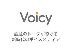 """""""聴けば役に立つ""""ネットラジオが7億円調達、VoicyはPodcastを超えるか?"""