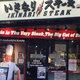"""「高くなった」いきなり!ステーキ、1年で店舗数倍増→""""客の共食い""""で深刻な客離れの懸念"""
