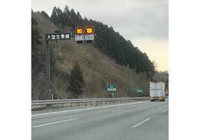 """新東名高速・最高速度120 km/hへ引き上げ、走行して見えた""""やっかいな""""問題点"""
