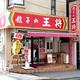 【タモリ倶楽部で話題!】餃子の王将で中国語が学べる?