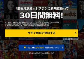 ツタヤTV、虚偽広告で巨額利益計上…ツタヤ図書館と共通する実態乖離のイメージ宣伝商法