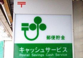郵便貯金、払い戻し受けられなくなる「権利消滅」に要注意…銀行の「休眠預金」への誤解