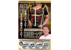 ヒロミ・プロデュース「加圧シャツ」で誇大広告発覚、購入者はこうやって返金してもらえ!