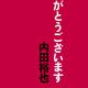 内田裕也がメリー喜多川氏に紹介された飯島三智氏の行動に度肝を抜かれたエピソード