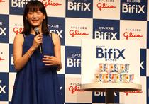 綾瀬はるか、腸内年齢は衝撃の「24歳」!グリコ・新「BifiX」で腸内年齢が若返る?