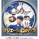 『ラジエーションハウス』本田翼の演技に「素人」「ドラマ台なし」と酷評噴出への違和感