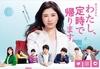『わたし、定時で帰ります。』視聴者が過敏反応…「定時退勤=事件」という日本社会のヤバさ