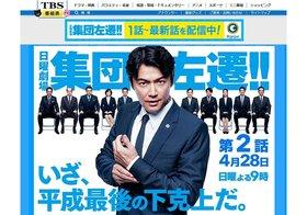 『集団左遷』福山雅治の大根演技に「下手すぎてびっくり」「キモいおっさん」とネット騒然