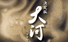 """大河ドラマ主演はオイシくない?長い拘束、安いギャラ…芸能プロが考える大河の""""価値"""""""
