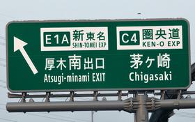 新東名と新名神の新規開通区間をテストドライブ…これは快適、GWも利用すべし!