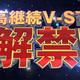 パチンコ「高継続V-ST」ついに解禁!「朝から狙いたい」激アツ新台へ迫る!!
