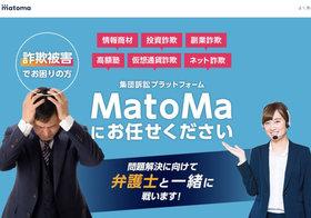 集団訴訟サイト「MatoMa」、運営者に弁護士法違反疑惑浮上…顧問先企業に対し訴訟呼びかけ