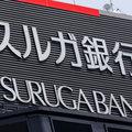 スルガ銀行、総融資の3割・1兆円で不正発覚…みずほ・りそなは救済拒否、新生銀行が提携の裏事情
