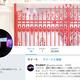 NGT支配人、メンバーにSNS禁止→自らはツイート開始に「汚いやり方」と批判殺到