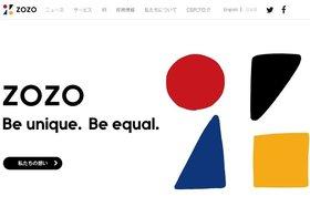 ZOZO離れ、本格化はこれからか…PB事業が125億円赤字、安物ブランド化に反感も
