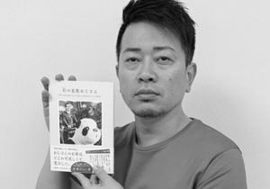 宮迫博之は15分の闇営業で100万円 ノーギャラ主張と矛盾する「300万振り込み」告発