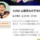 蒼井優と結婚の山里亮太、実は超ハイスペック男…日本で上位数%の高額所得者
