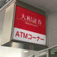 大和証券、日本郵政と提携発表!山一破綻が加速させた、証券会社と銀行の合従連衡の結末