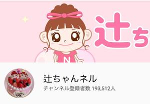 辻希美がYouTube公式チャンネルを開設…アンチファンを収益化するタフさと凄み