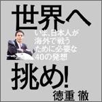若手社員が捨てるべき「日本人の特性」