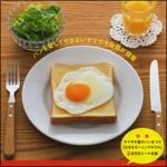 「春のパンまつり」開幕に合わせ公式レシピ本登場