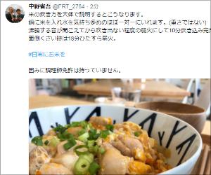 中野省吾「次の動き」のヒントが出た? キーワードは「米」?の画像2