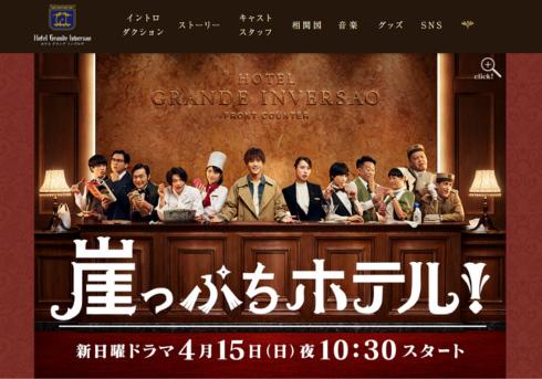 岩田剛典『崖っぷちホテル!』は日テレの鬼門枠でも成功するか?の画像1